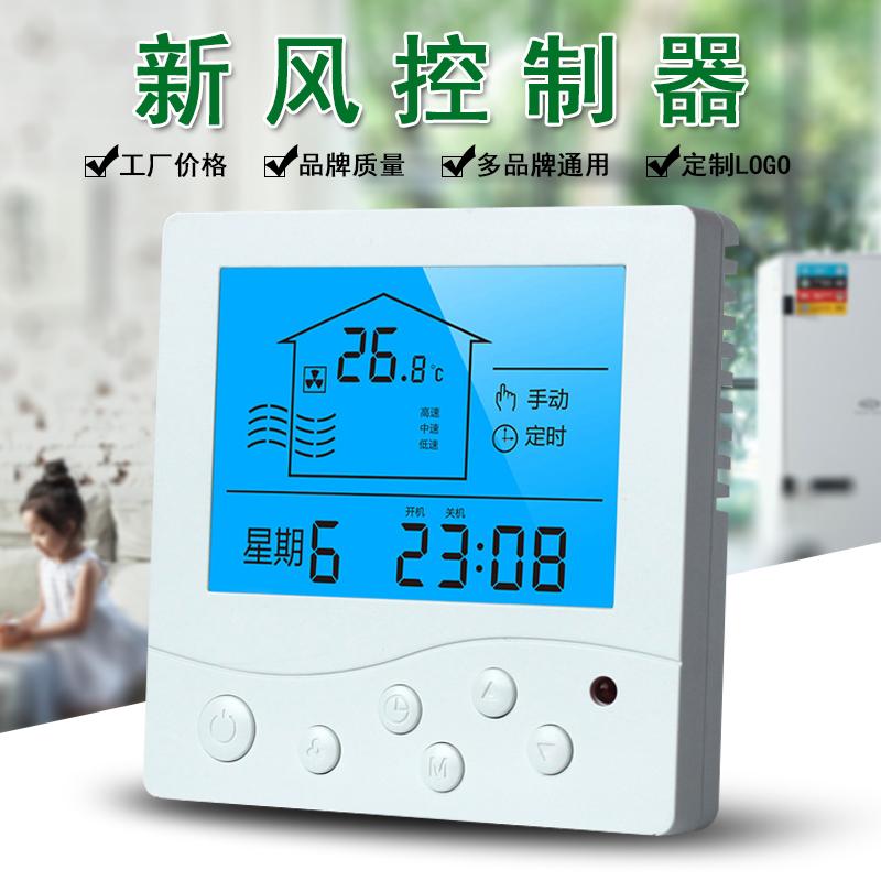 上海某小区新风系统控制器