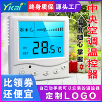 YK-PG-7C中央空调液晶温控器新款发布