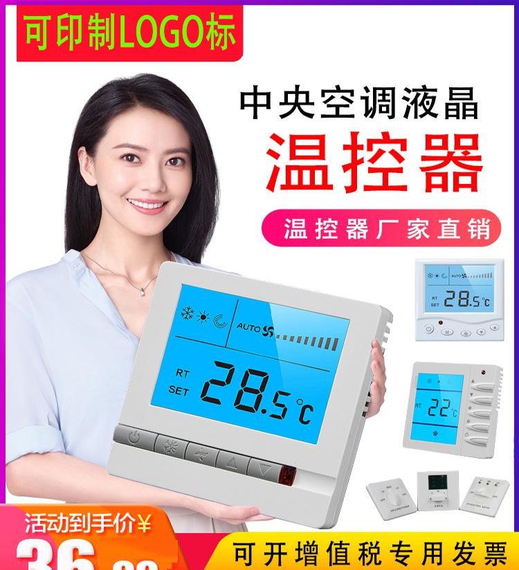 深圳某酒店中央空调控制系统